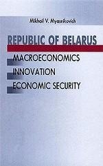 Republic of Belarus: Macroeconomics, Innovation, Economic Security