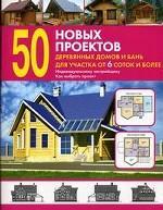 50 новых проектов деревянных домов и бань (роз)