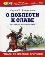 О доблести и славе: Рассказы из русской истории