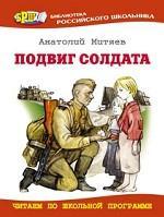 Подвиг солдата: рассказы о Великой Отечественной войне