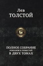 Полное собрание романов и повестей в 2-х томах т.2