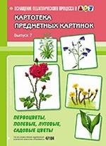 Картотека предметных картинок. Выпуск 7. Первоцветы,полевые,луговые,садовые цветы
