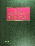 Новая экономическая энциклопедия