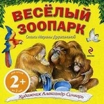 2+ Веселый зоопарк. (раскладушка)