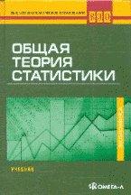 Общая теория статистики: Учебник для ВУЗов. 2-е изд., стер