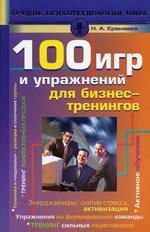 100 игр и упражнений для бизнес-тренингов