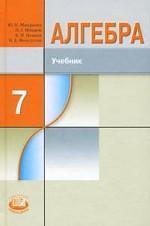 Алгебра. Учебник. 7 кл. 1