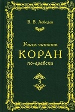 Учись читать Коран по-арабски. В 3-х частях. Часть 3