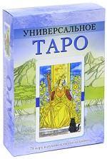 Универсальное Таро / комплект книга+карты