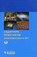 Информатика и ИКТ. Задачник-практикум т. 2