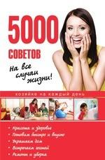 5000 советов на все случаи жизни!
