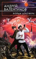 Бойцы Агасфера