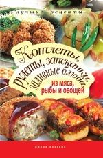 Котлеты, рулеты, запеканки, заливные блюда из мяса, рыбы, овощей