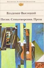 Владимир Высоцкий. Песни. Стихотворения. Проза
