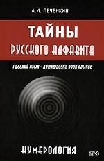 Тайны русского алфавита. Нумерология
