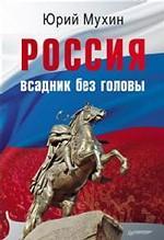 Россия — всадник без головы