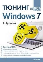 Алексей Артемьев. Тюнинг Windows 7 на 100%