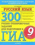300учебно-тренировочных заданий по русскому языку для подготовки к ГИА. 9 класс