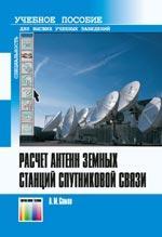 Расчёт антенн земных станций спутниковой связи. Учебное пособие для вузов