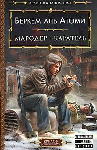 Мародер. Каратель Кн.1-2