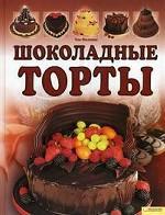 Шоколадные торты (нов.оф.) / Филлипс Т