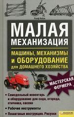 Малая механизация. Машины, механизмы и оборудование для домашнего хозяйства / Кобли Р.