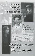 Марина Цветаева-Борис Бессарабов. Хроника 1921 года в документах. Дневники Ольги Бессарабовой (1915-1925)