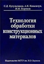 Технология обработки конструкционных материалов Учебник для вузов