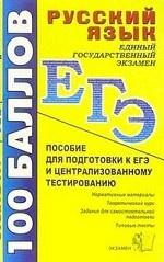 Русский язык. Пособие для подготовки к ЕГЭ и централизованному тестированию