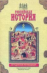 Российская история. 6 класс. Методические рекомендации