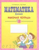 Математика. 1 класс. Рабочая тетрадь. В 4 частях. Часть 1