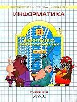 Информатика 3кл в 2-х ч [Учебник] ФГОС ч.2