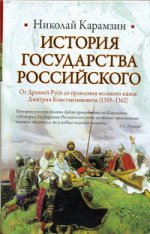 История Гос. Рос.От Древней Руси до правл. вел. кн