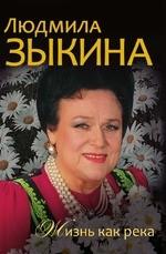 Людмила Зыкина. Жизнь как река