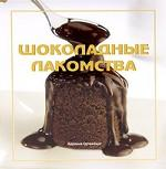 Шоколадные лакомства