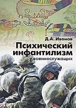 И. Л. Бельская. Психический инфантилизм у военнослужащих 150x212