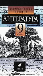 Литература. 9 класс. Методическое пособие