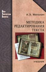 Методика редактирования текста