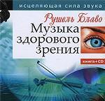 Музыка здорового зрения. Исцеляющая сила звука (+ CD-ROM)