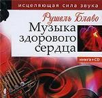 Музыка здорового сердца. Исцеляющая сила звука (+ CD-ROM)