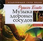 Музыка здоровых сосудов. Исцеляющая сила звука (+ CD-ROM)