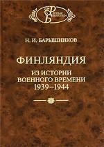 Финляндия: Из истории военного времени 1939-1944