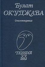 Булат Окуджава. Стихотворения
