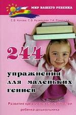 244 упражнения для маленьких гениев