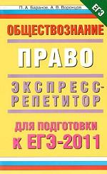 Обществознание. Право. Экспресс-репетитор для подготовки к ЕГЭ-2011