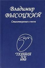 Владимир Высоцкий. Стихотворения и песни