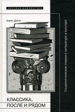 Б. Дубин. Классика, после и рядом. Социологические очерки о литературе и культуре