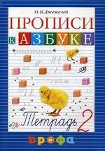 """Прописи к учебнику """"Азбука"""".1 кл. В 4 тет. Тетрадь № 2. 3-е изд., стер"""