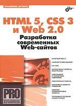 HTML 5, CSS 3 и Web 2. 0. Разработка современных Web-сайтов