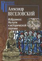 Веселовский Александр Николаевич. Избранное. На пути к исторической поэтике 150x214